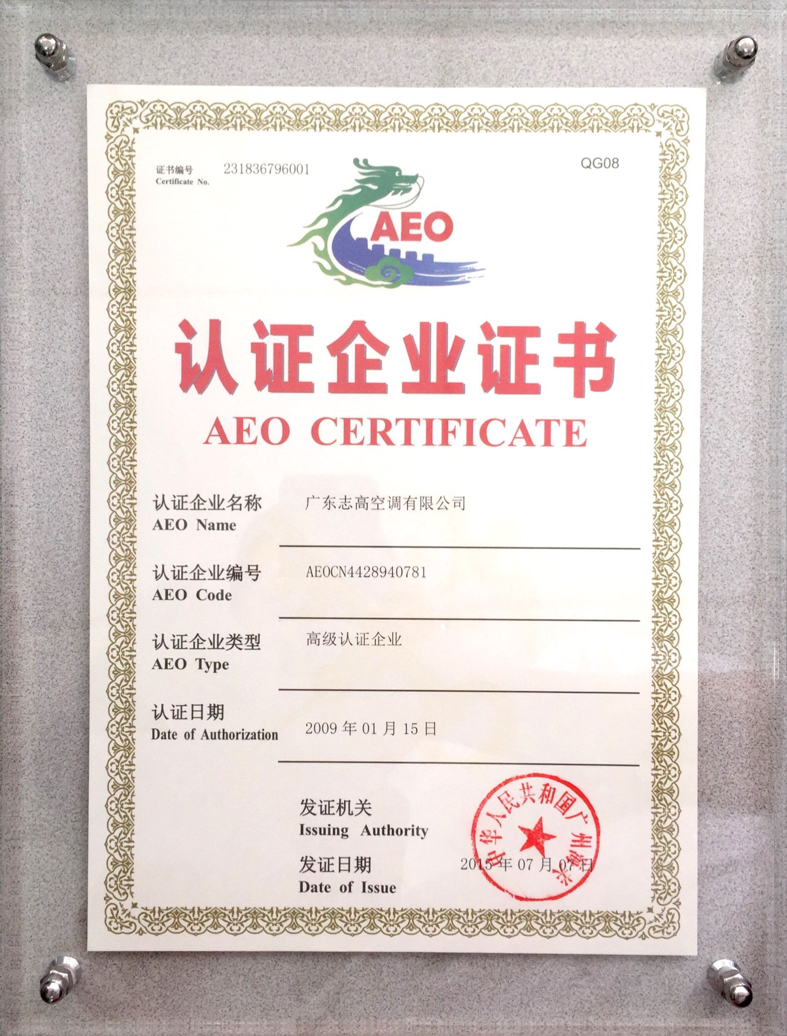AEO Certificafe
