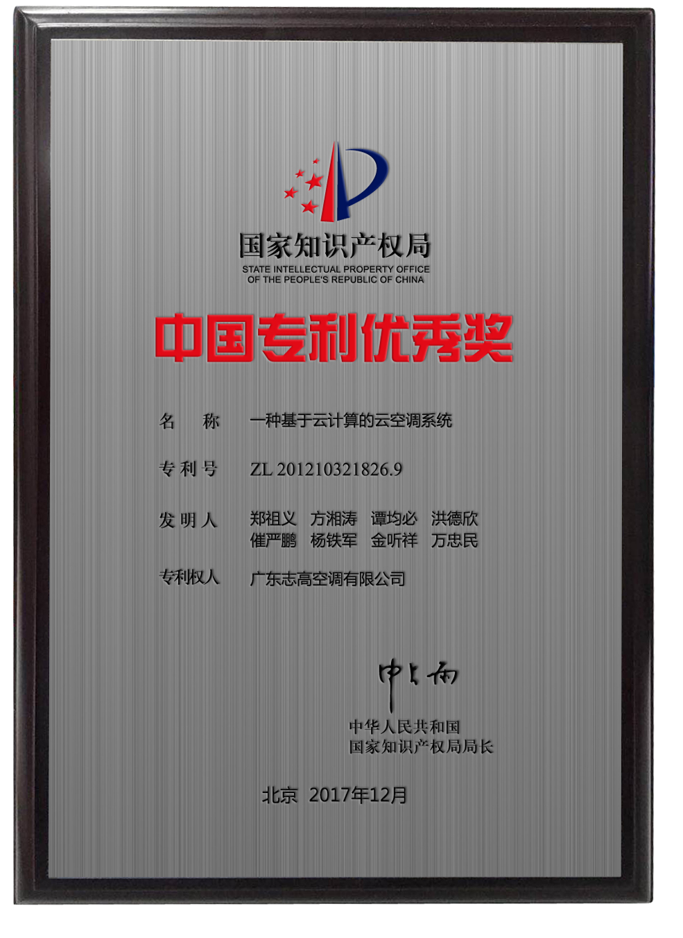 19th China Patent Excellence Award